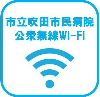 Wi-fiマーク.jpg