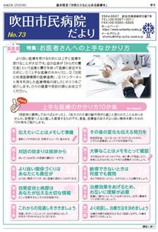 byoindayori_No72.jpg