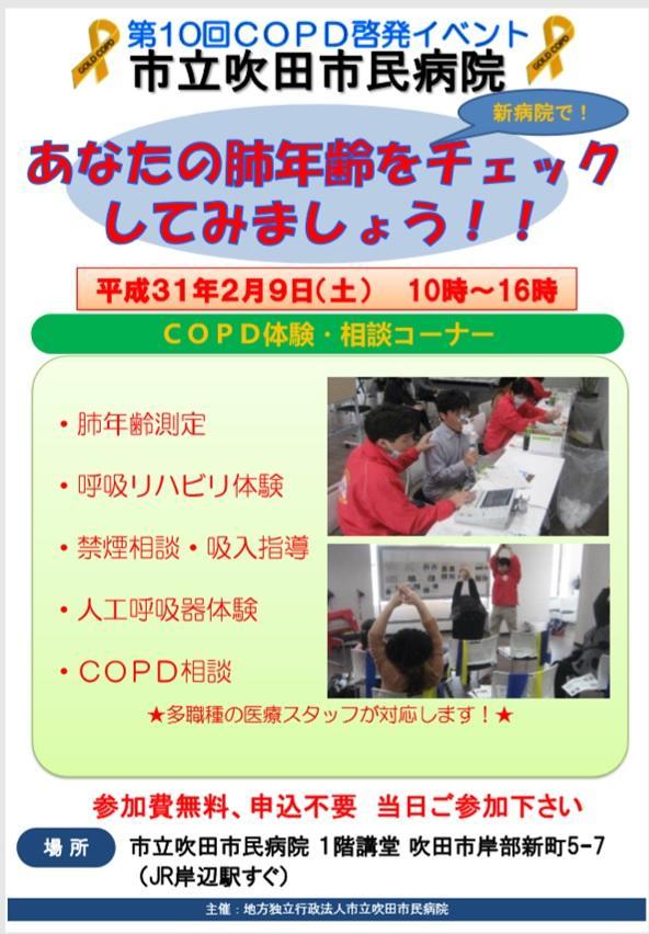 COPD19.jpg